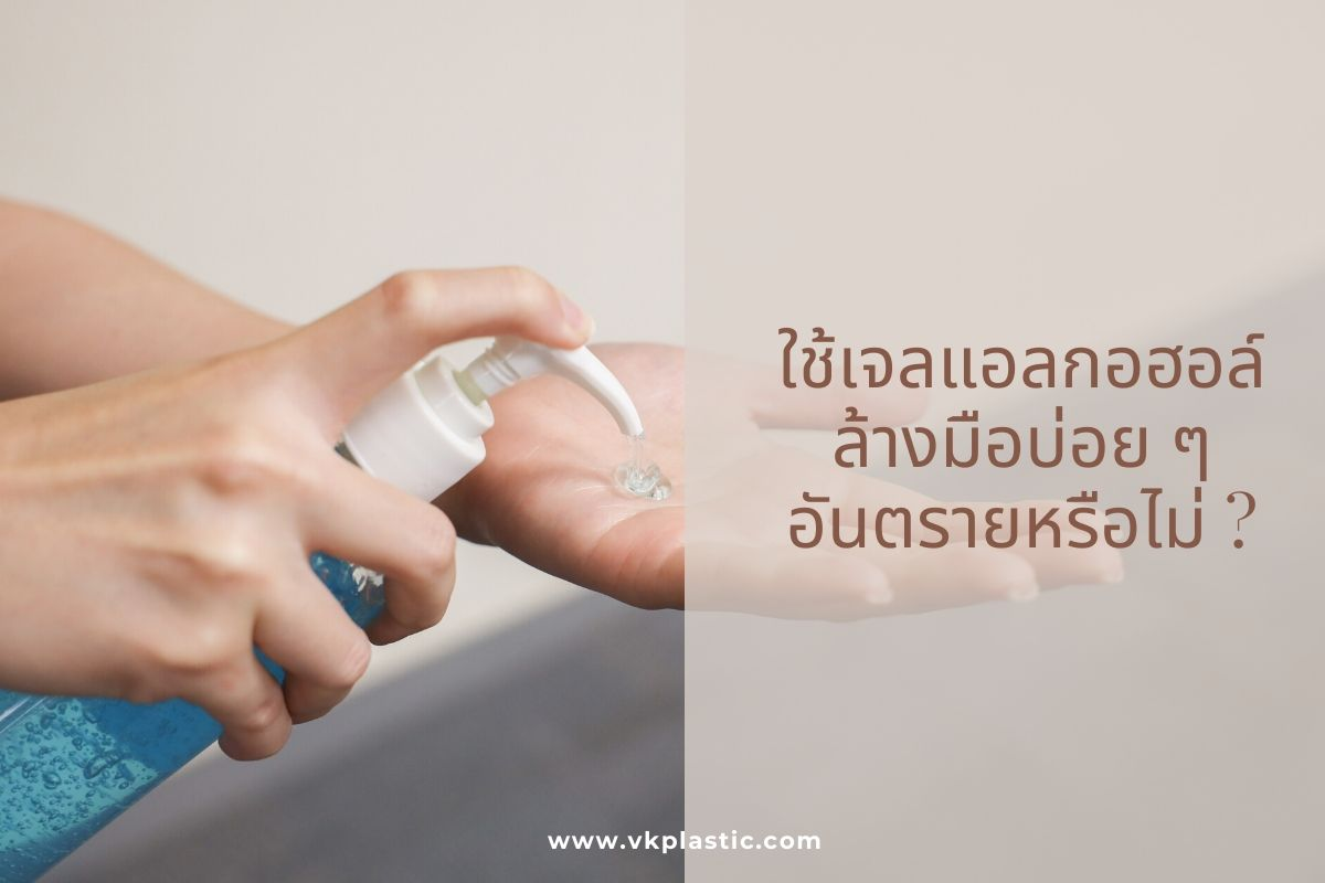 ใช้เจลแอลกอฮอล์ล้างมือบ่อย ๆ อันตรายหรือไม่