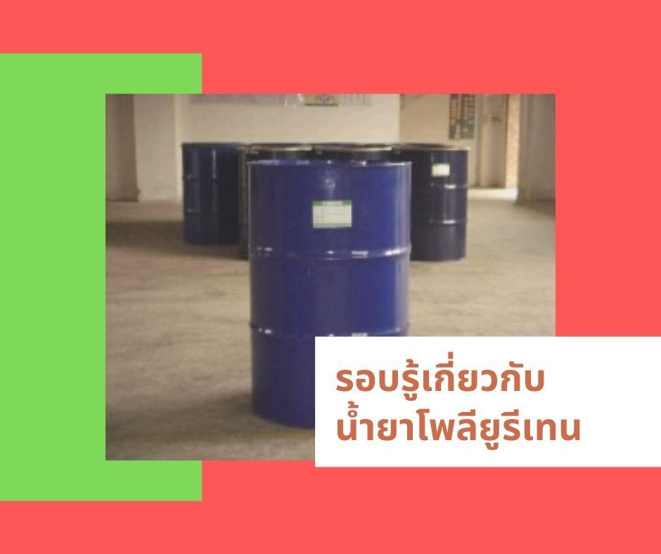 รอบรู้เกี่ยวกับน้ำยาโพลียูรีเทน วัตถุดิบต้นน้ำที่มีบทบาทสำคัญในอุตสาหกรรมไทย