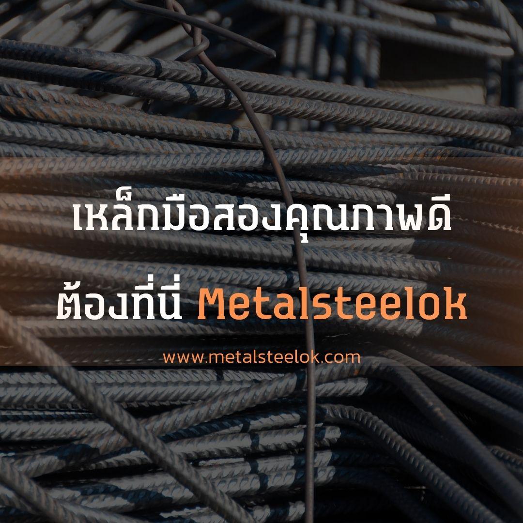 เหล็กมือสองคุณภาพดีต้องที่นี่ Metalsteelok ราคาถูก จากโรงงานโดยตรง