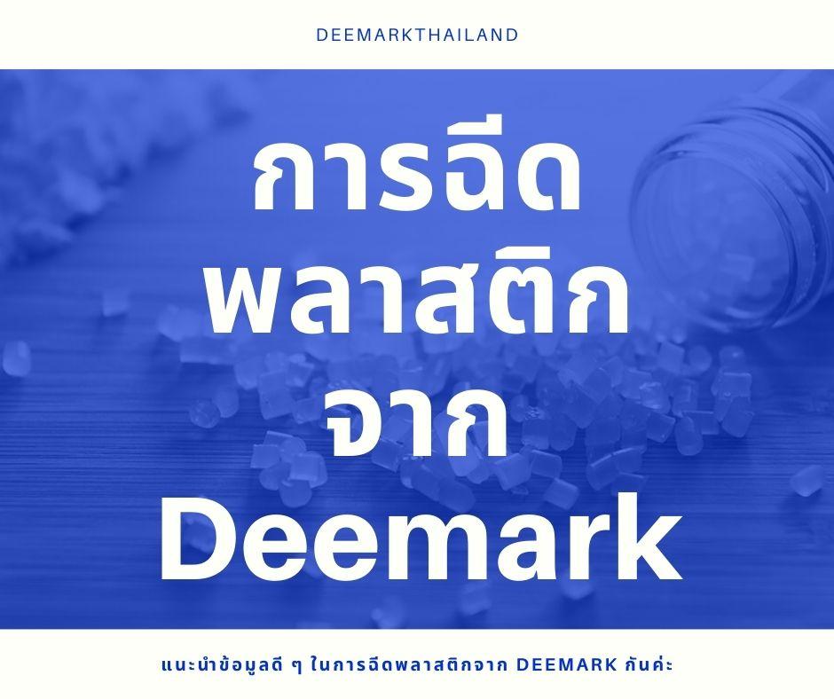 การฉีดพลาสติกจาก Deemark มีขั้นตอนอย่างไรบ้าง Deemark มีคำตอบให้