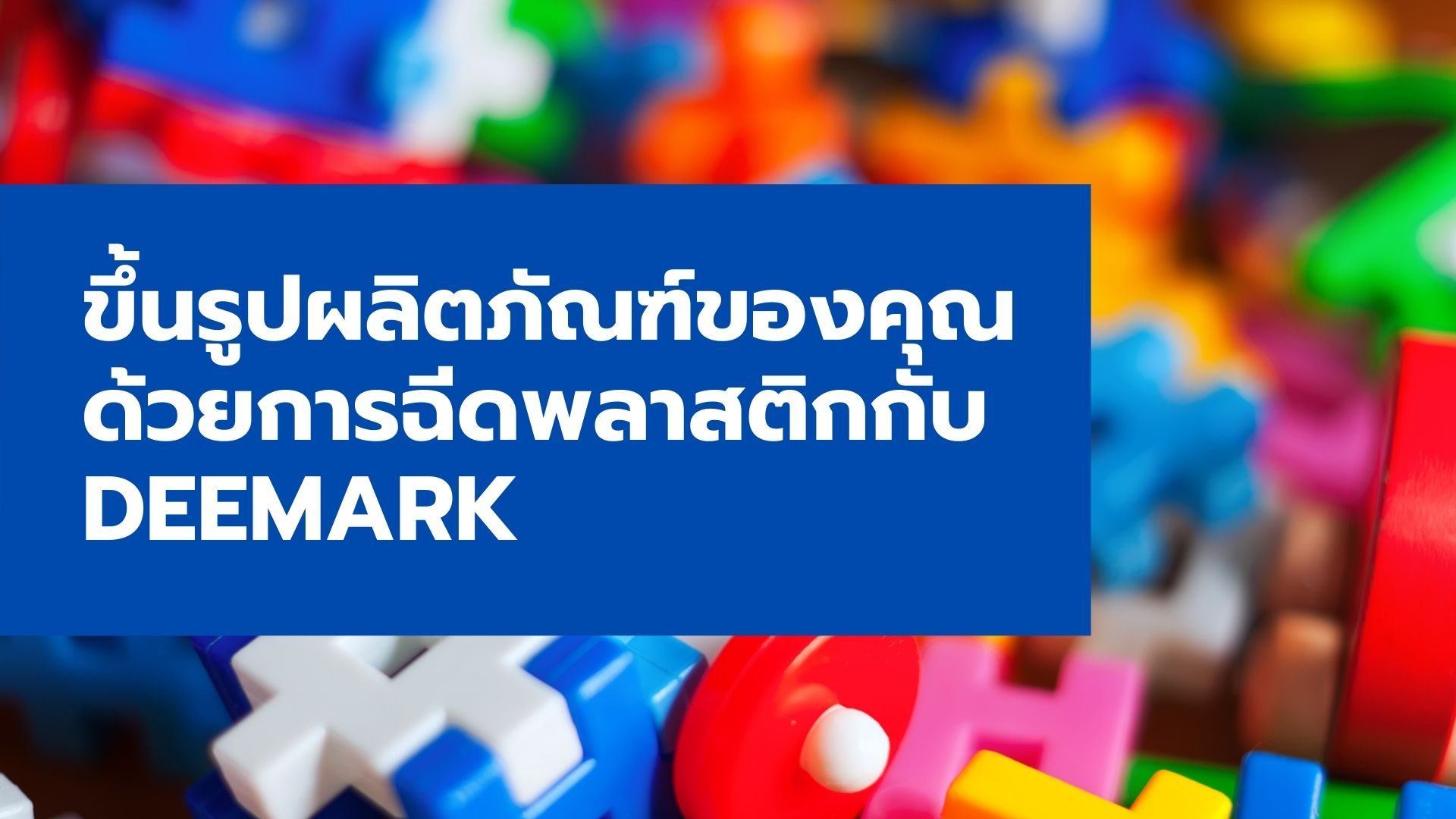 ขึ้นรูปผลิตภัณฑ์ของคุณ ด้วยการฉีดพลาสติกกับ Deemark แนะนำไอเดียในการผลิตสินค้า จากการฉีดพลาสติก กับ Deemark กันค่ะ