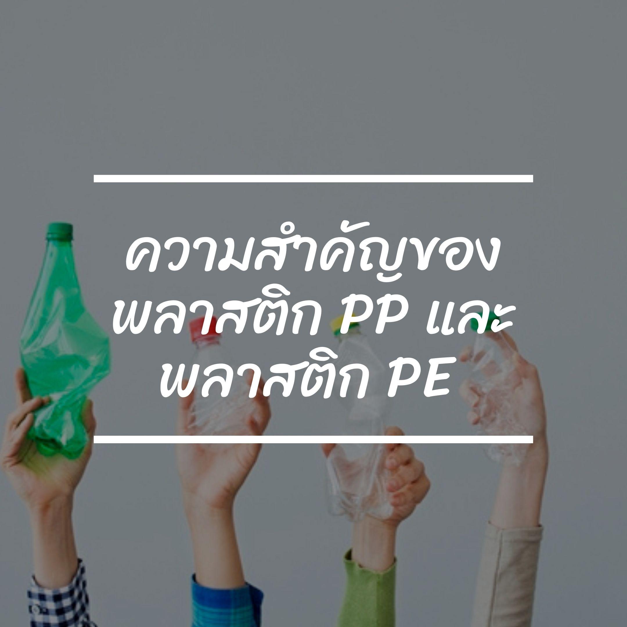 ความสำคัญของพลาสติก PP และพลาสติก PE พลาสติก 2 ประเภทนี้คืออะไรกันนะ