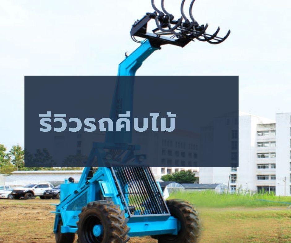 รีวิวรถคีบไม้ แต่ละรุ่นของยี่ห้อ Thai-A และรถคีบไม้ยี่ห้อ XINYUAN รถคีบไม้ ถือได้ว่าเป็นเครื่องทุ่นแรง และเครื่องทุ่นเวลาให้กับเกษตรกร