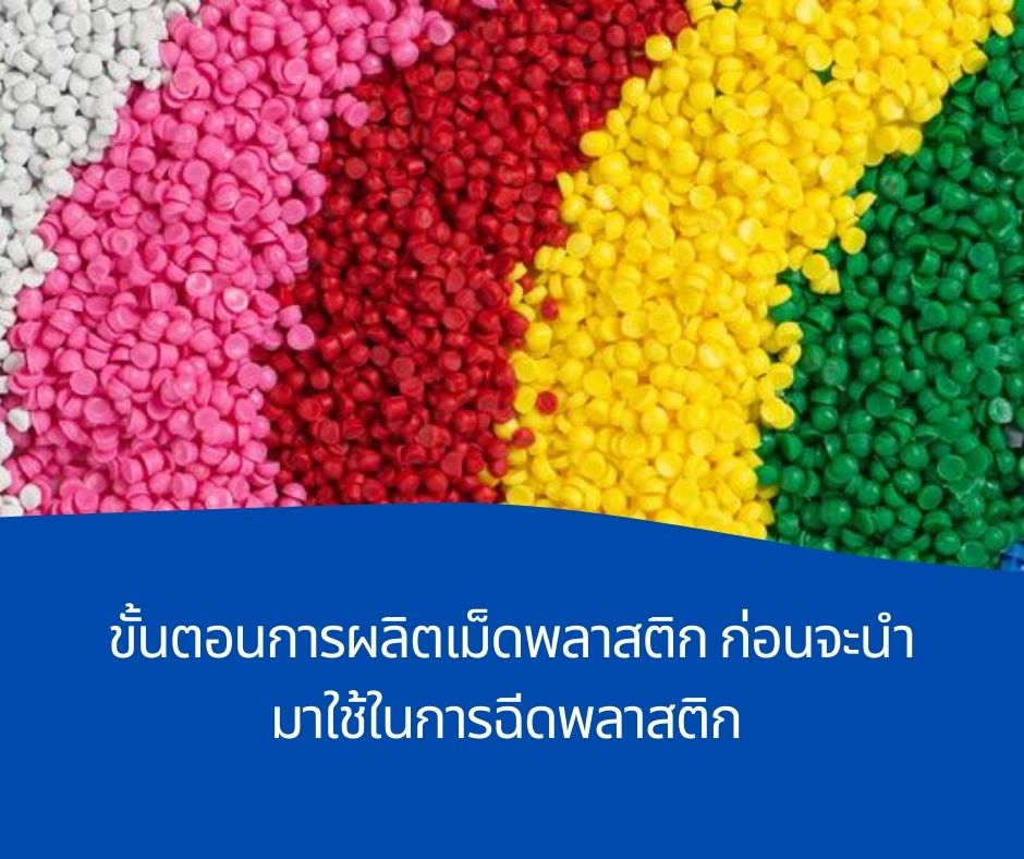 ขั้นตอนการผลิตเม็ดพลาสติก ก่อนจะนำมาใช้ในการฉีดพลาสติก
