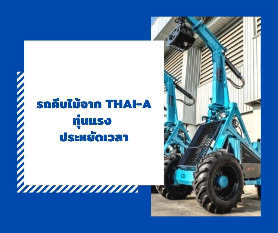 รถคีบไม้จาก Thai-A ทุ่นแรง ประหยัดเวลา คุ้มทุนชาวเกษตรกรไทย รถคีบไม้ มีความสามารถในการสวิงซ้าย-ขวา เพื่อการคีบไม้และจับวัสดุได้คล่องแคล่ว