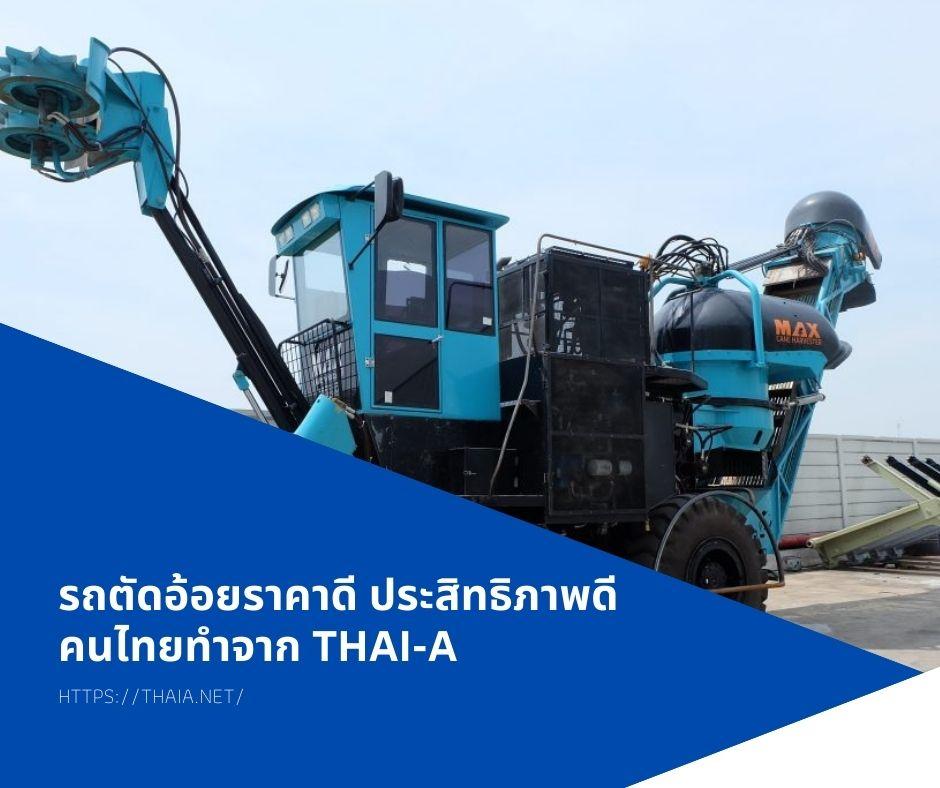 รถตัดอ้อยราคาดี ประสิทธิภาพดี คนไทยทำจาก Thai-A ขวัญใจชาวไร้อ้อย