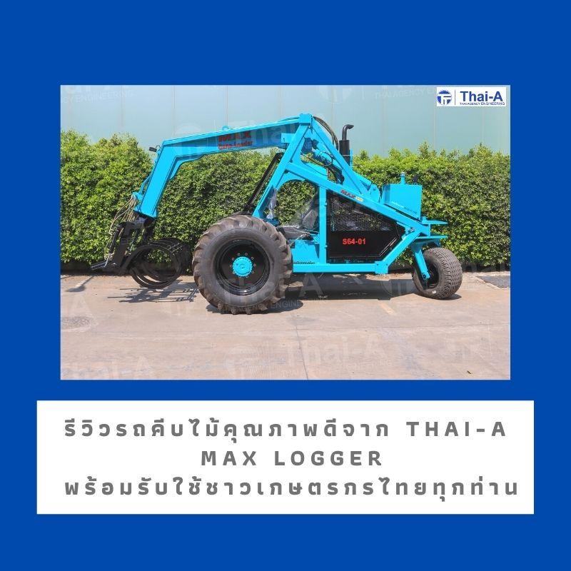 รีวิวรถคีบไม้คุณภาพดีจาก Thai-A Max Logger พร้อมรับใช้ ชาวเกษตรกรไทยทุกท่าน