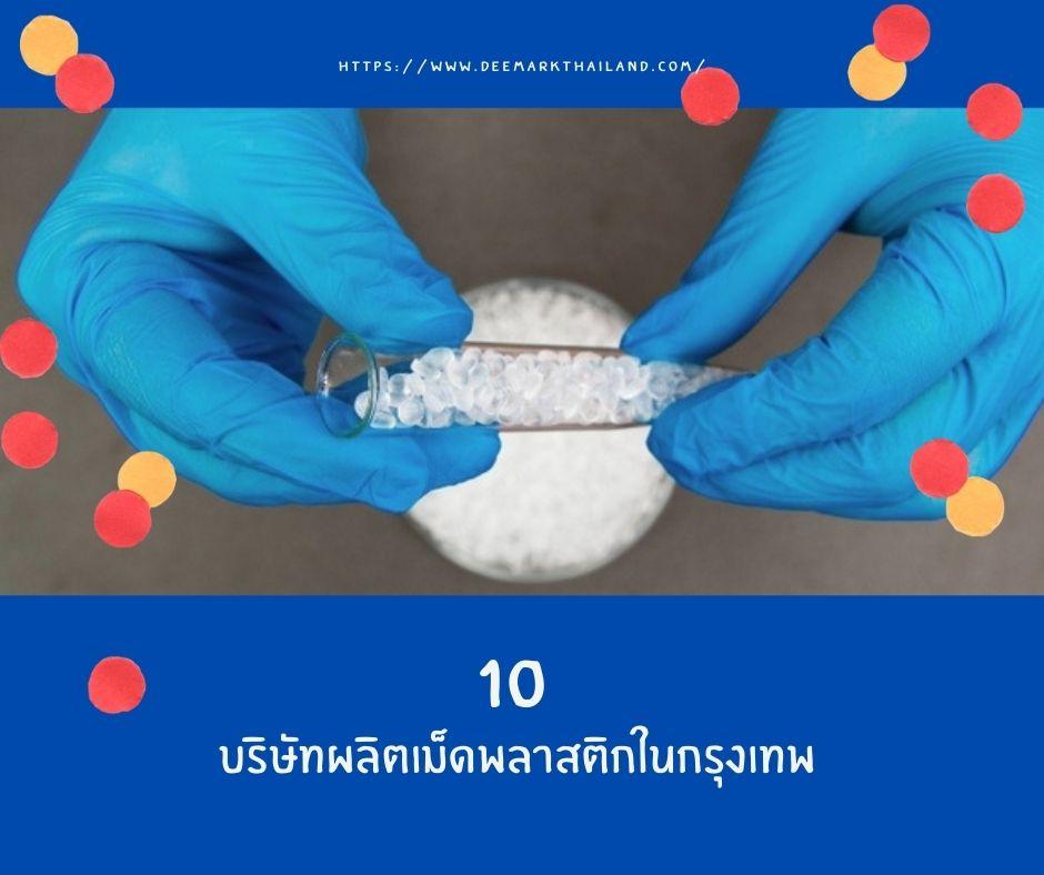 10 บริษัทผลิตเม็ดพลาสติกในกรุงเทพ รวมบริษัทที่ผลิตเม็ดพลาสติกในประเทศไทย