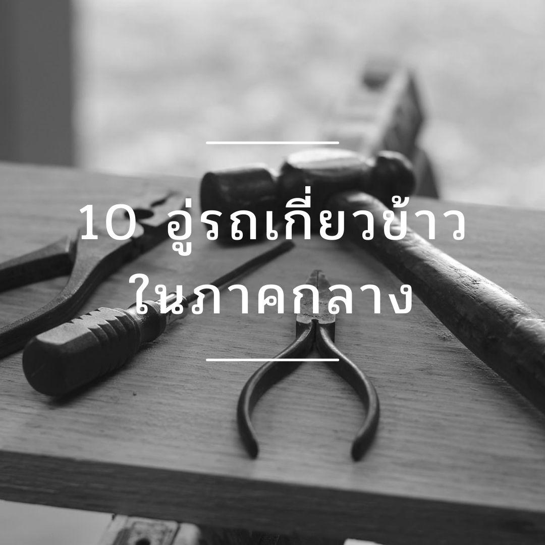 10 10 อู่รถเกี่ยวข้าวในภาคกลาง จังหวัดอยุธยา สุพรรณบุรี นครปฐม ปทุมธานี
