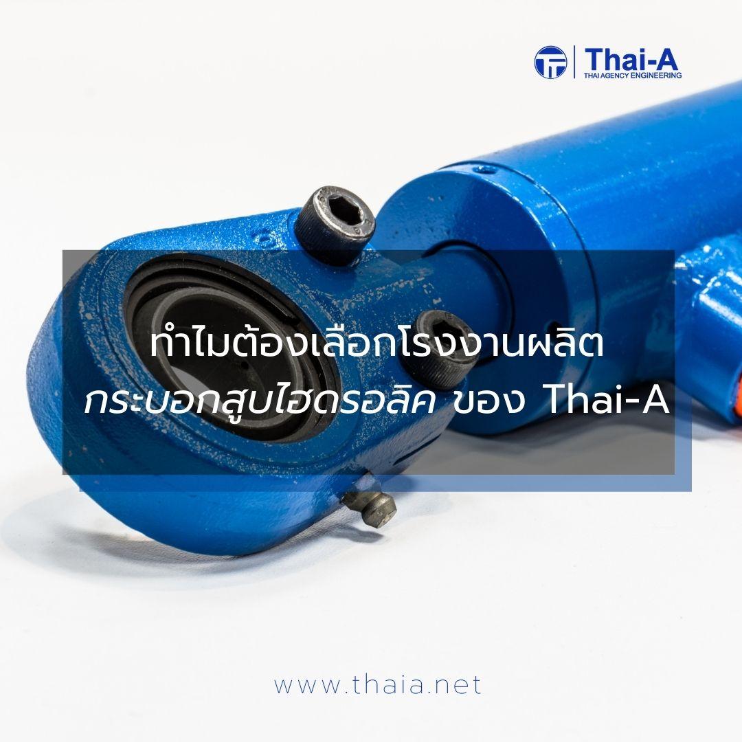 ทำไมต้องเลือกโรงงานผลิต กระบอกสูบไฮดรอลิค ของ Thai-A