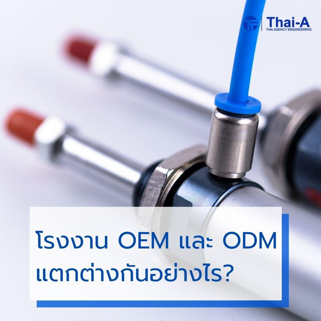 โรงงาน OEM และ ODM แตกต่างกันอย่างไร
