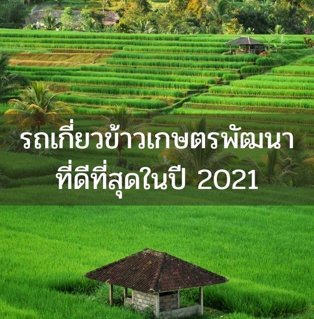 รถเกี่ยวข้าวเกษตรพัฒนาที่ดีที่สุดในปี 2021 รถเกี่ยวข้าวจ้าวช้างไวไฟ