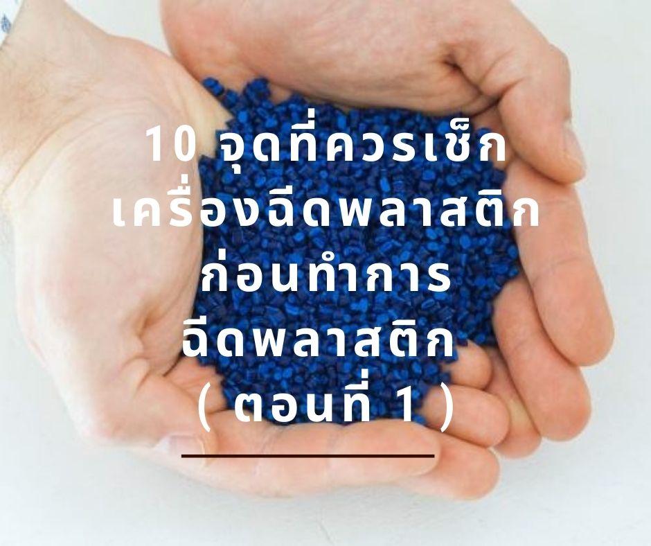 10 จุดที่ควรเช็กเครื่องฉีดพลาสติก ก่อนทำการฉีดพลาสติก ( ตอนที่ 1 ) ปัญหาที่เกิดขึ้นจากงานฉีดอาจจะมาจากตัวเครื่องฉีดพลาสติกก็เป็นได้