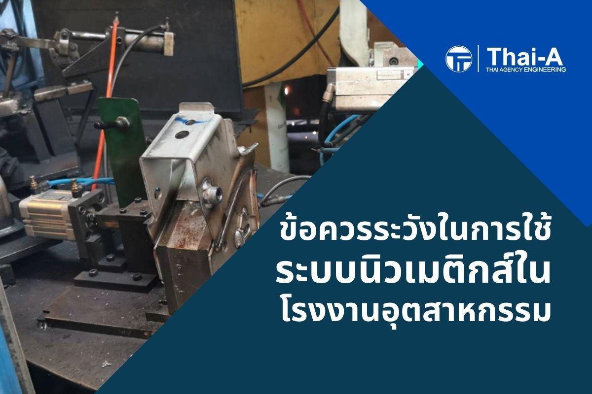 ข้อควรระวังในการใช้ระบบนิวเมติกส์ในโรงงานอุตสาหกรรม