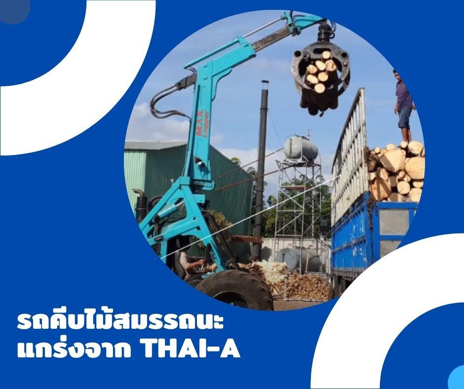 รถคีบไม้สมรรถนะแกร่งจาก Thai-A รถคีบไม้ MAX 3 ล้อ 55 แรงม้า รองรับงานคีบไม้ สมบุกสมบัน ทนทานต่อการใช้งาน รับประกันนาน 1 ปี