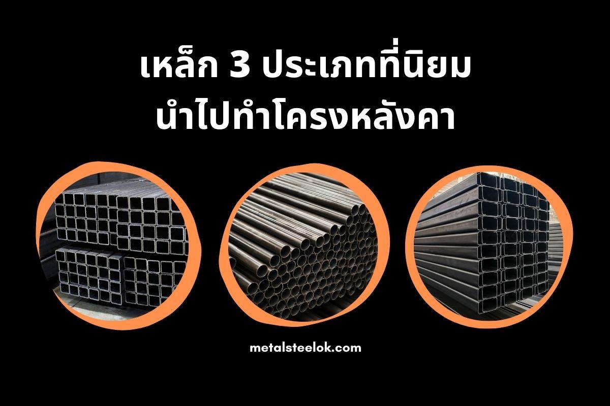 เหล็ก 3 ประเภทที่นิยมนำไปทำโครงหลังคา