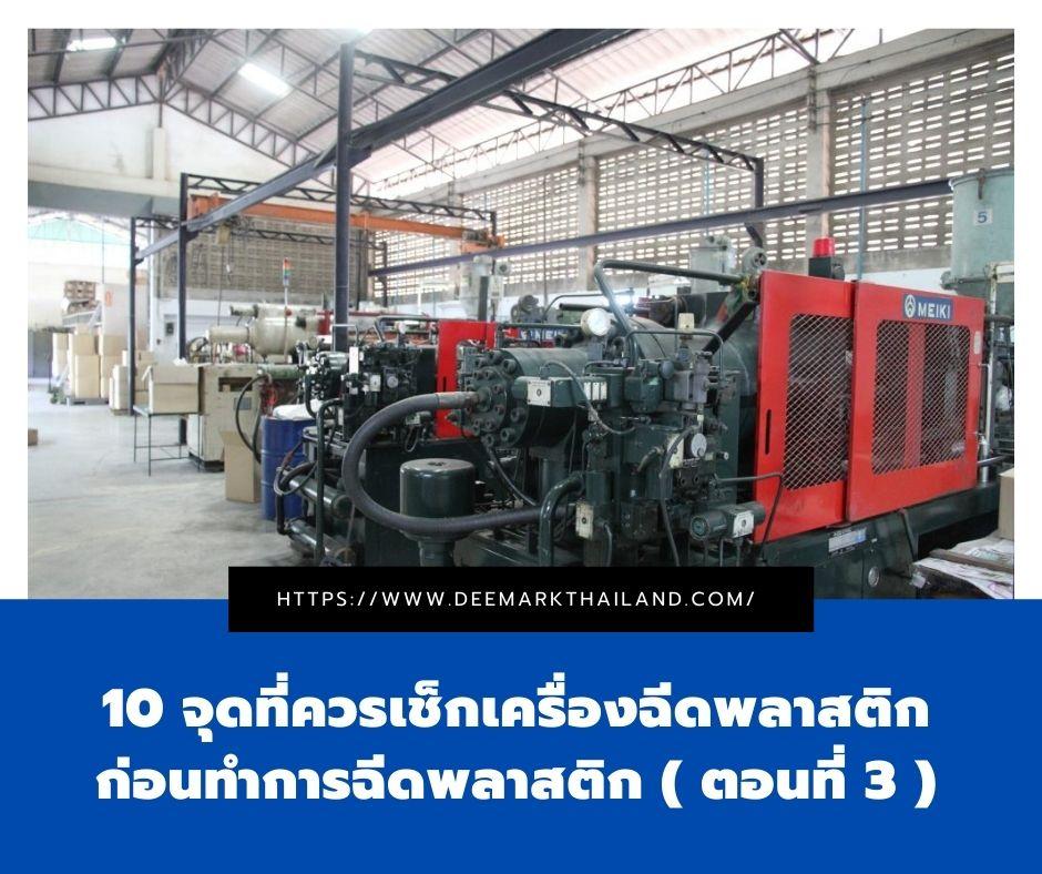 10 จุดที่ควรเช็กเครื่องฉีดพลาสติก ก่อนทำการฉีดพลาสติก ( ตอนที่ 3 )