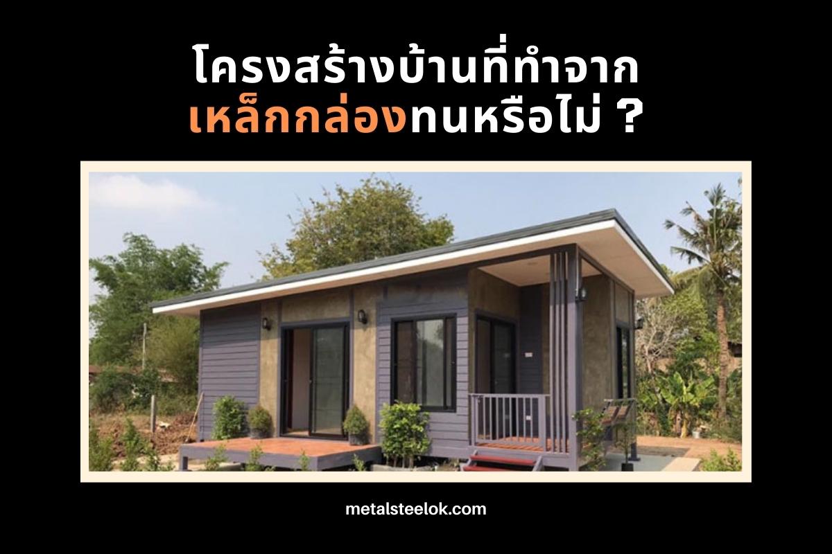 โครงสร้างบ้านที่ทำจากเหล็กกล่องทนหรือไม่