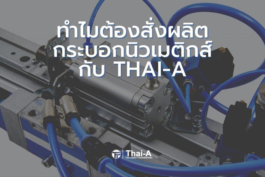 ทำไมต้องสั่งผลิตกระบอกนิวเมติกส์กับ Thai-A