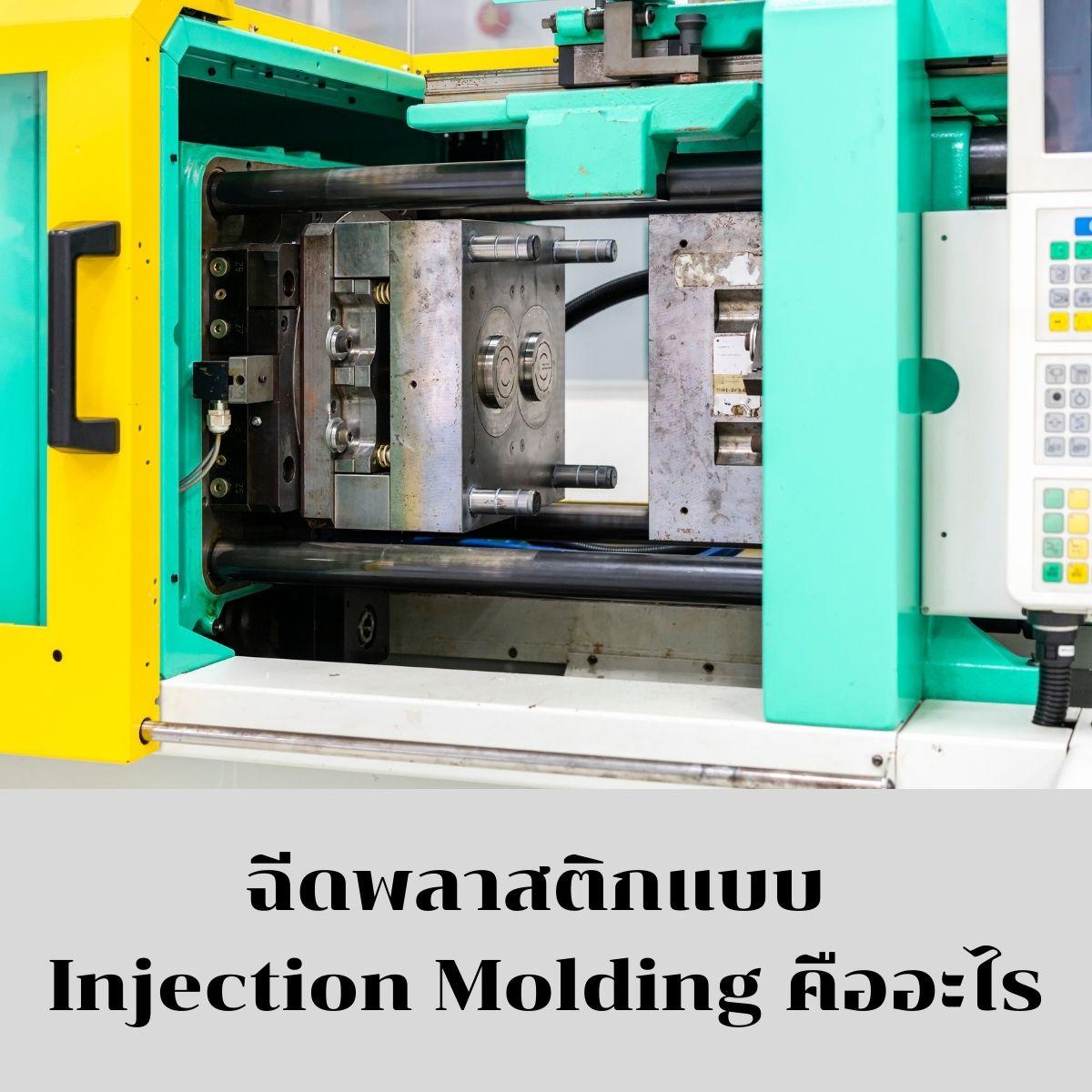 ฉีดพลาสติกแบบ Injection Molding คืออะไร